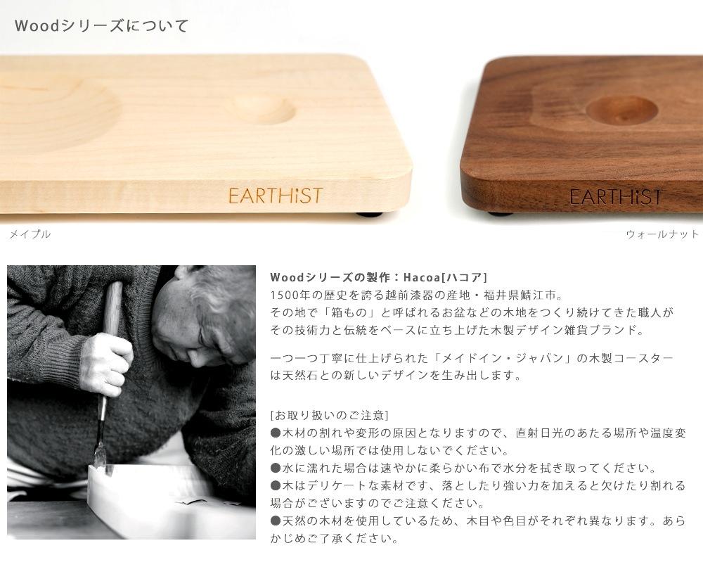 woodシリーズについて