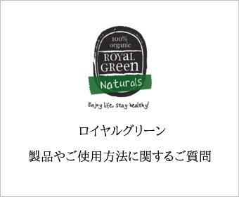 ロイヤルグリーン製品やご使用方法に関するご質問