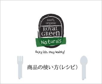 ロイヤルグリーン使い方・レシピ