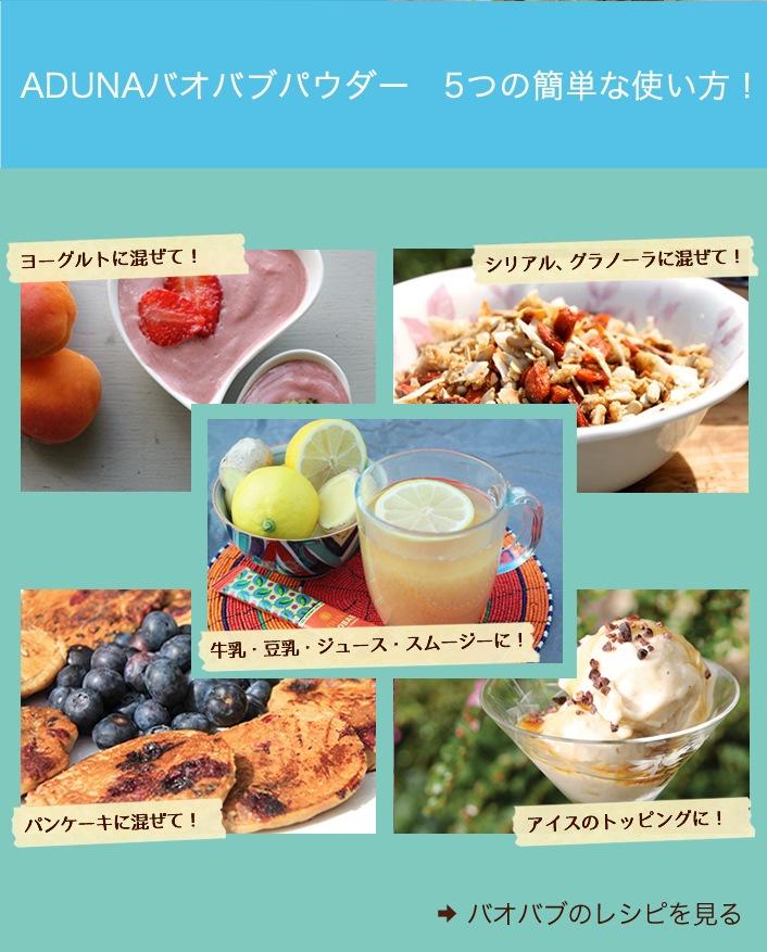 ADUNAバオバブパウダー 5つの簡単な使い方!ヨーグルトに混ぜて!シリアル、グラノーラに混ぜて!牛乳・豆乳・ジュース・スムージーに!パンケーキに混ぜて!アイスのトッピングに!