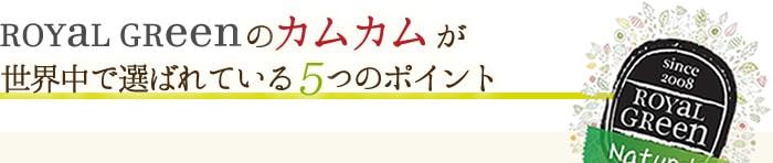 ROYAL GREENのカムカムが世界中で選ばれている5つのポイント
