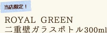 当店限定!ROYAL GREEN 二重壁ガラスボトル300ml
