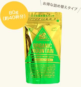 80g(約40杯分)お得な詰め替えタイプ