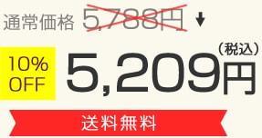 通常価格5,788円のところ、10%OFF5,209円(税込)送料無料