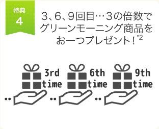 特典4 3、6、9回目・・・3の倍数でグリーンモーニング商品をお一つプレゼント!
