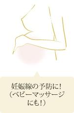 妊娠線の予防に!(ベビーマッサージにも!)