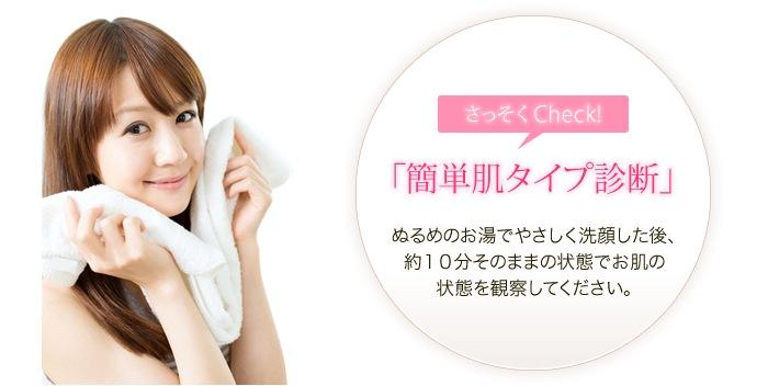 さっそくチェック!ぬるめのお湯でやさしく洗顔した後、約10分そのままの状態でお肌の状態を観察してください。