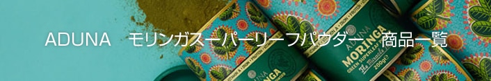 ADUNA バオバブスーパーフルーツパウダー 商品一覧