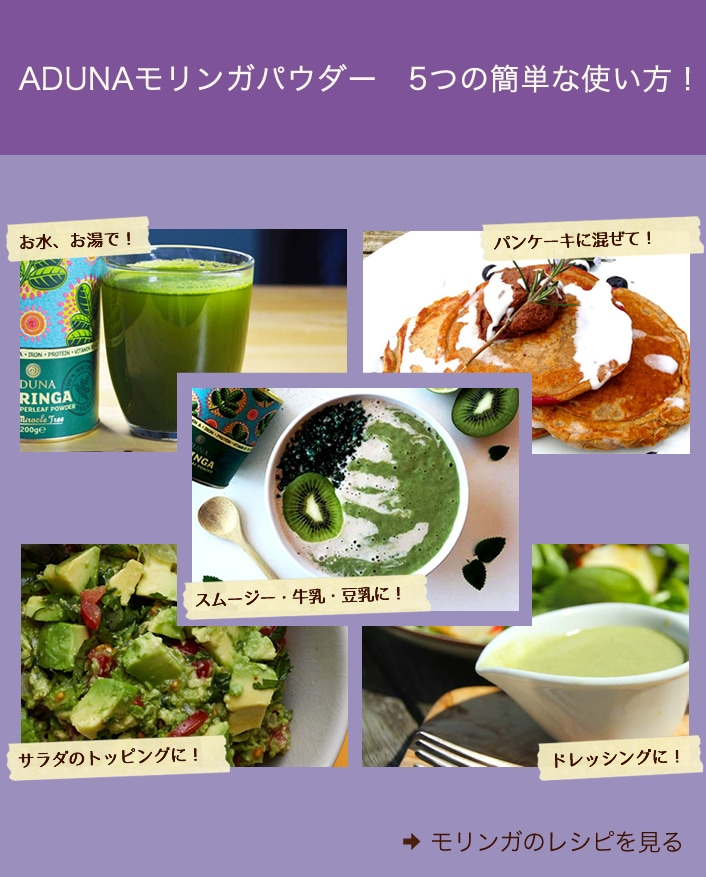 ADUNAモリンガパウダー 5つの簡単な使い方!お水、お湯で!パンケーキに混ぜて!スムージー・牛乳・豆乳に!サラダのトッピングに!ドレッシングに!