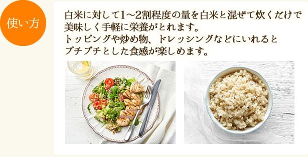 使い方:白米に対して1〜2割程度の量を白米と混ぜて炊くだけで美味しく手軽に栄養がとれます。トッピングや炒め物、ドレッシングなどにいれるとプチプチした食感が楽しめます。