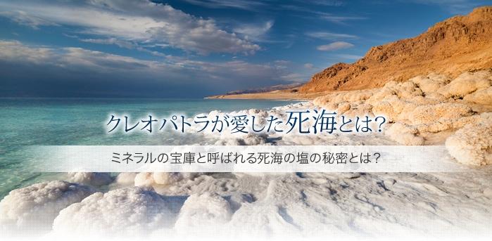 クレオパトラが愛した死海とは?