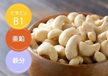 有機カシューナッツの主な栄養素:ビタミンB1、亜鉛、鉄分