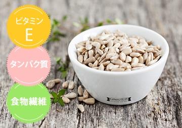 有機サンフラワーシードの主な栄養素:ビタミンE、タンパク質、食物繊維