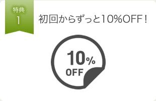 特典1 初回からずっと10%OFF!
