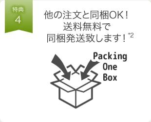 特典4 他の注文と同梱OK!送料無料で同梱発送致します!*2