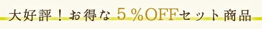 大好評!お得な5%OFFセット商品