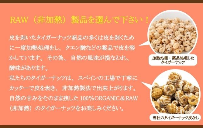 非加熱製法のタイガーナッツを選んでください!