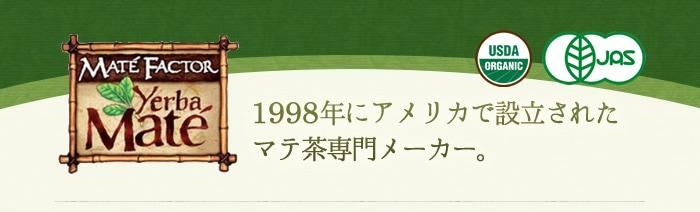 1998年にアメリカで設立されたマテ茶専門メーカー