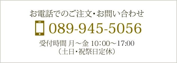 お電話でのご注文・お問い合わせ。電話番号089-945-5056。受付時間 月~金10:00~18:00(土日・祝祭日定休)