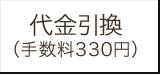 代金引換(手数料150円)