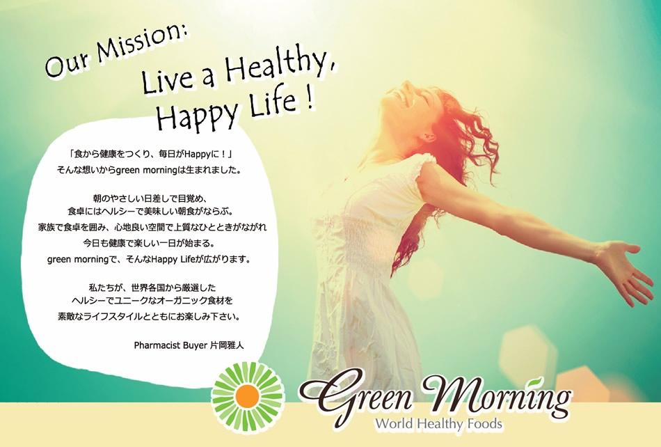 オーガニックで毎日楽しく健康に ORGANIC FACTORY