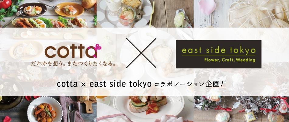 cotta×est side tokyoコラボ企画