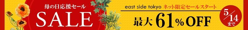 east side tokyo ネット限定母の日応援セールスタート!5月14日まで