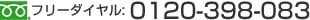 �����碌�����ֹ�0120-398-083
