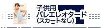 子供用バレエレオタード(スカートなし)