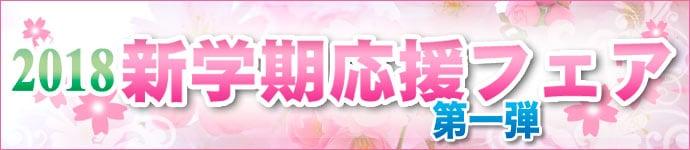 新春フェア