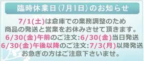臨時休業日(7月1日)のお知らせ
