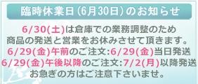 臨時休業日(6月30日)のお知らせ