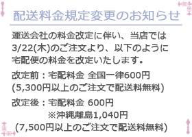 配送料金規定変更のお知らせ