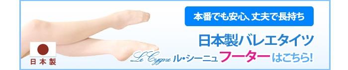 本番でも安心、丈夫で長持ちの日本製バレエタイツフータータイプはこちら!!