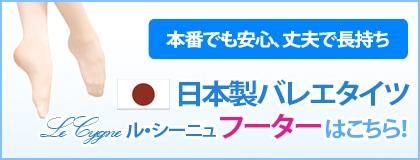 本番でも安心、丈夫で長持ちの日本製バレエタイツ(フータータイプ)はこちら!!