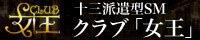 大阪・十三のSMクラブ「女王」