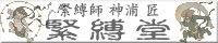 緊縛堂 [神浦匠 公式サイト]
