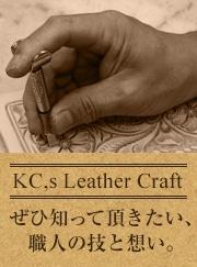 KC,sコンセプト