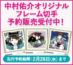 中村佑介オリジナルフレーム切手予約販売受付中!