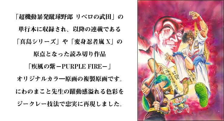 「疾風の紫−PURPLE FIRE−」オリジナルカラー原画 高品質複製プリント商品