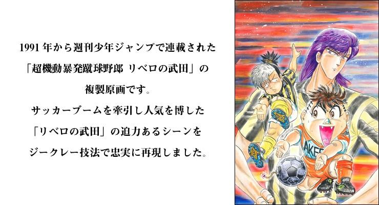 「超機動暴発蹴球野郎 リベロの武田」オリジナルカラー原画 高品質複製プリント商品