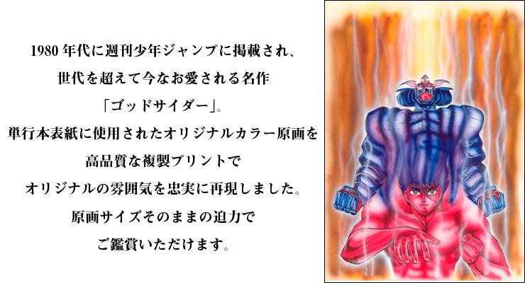 「ゴッドサイダー」第1巻オリジナルカラー原画 高品質複製プリント商品