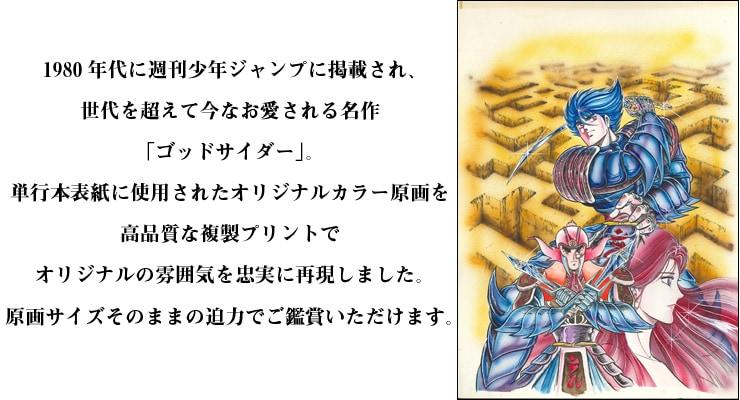 「ゴッドサイダー」第2巻オリジナルカラー原画 高品質複製プリント商品