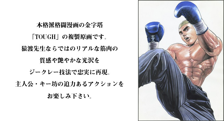 「TOUGH」オリジナルカラー原画 高品質複製プリント商品�