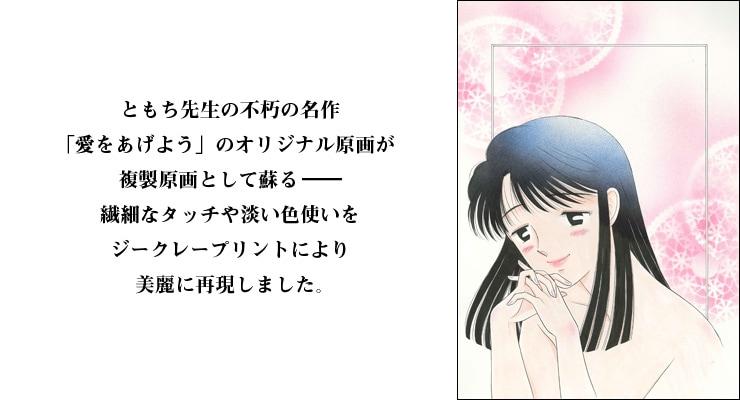 「愛をあげよう」オリジナルカラー原画 高品質複製プリント商品�