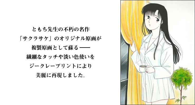 「サクラサケ」オリジナルカラー原画 高品質複製プリント商品�
