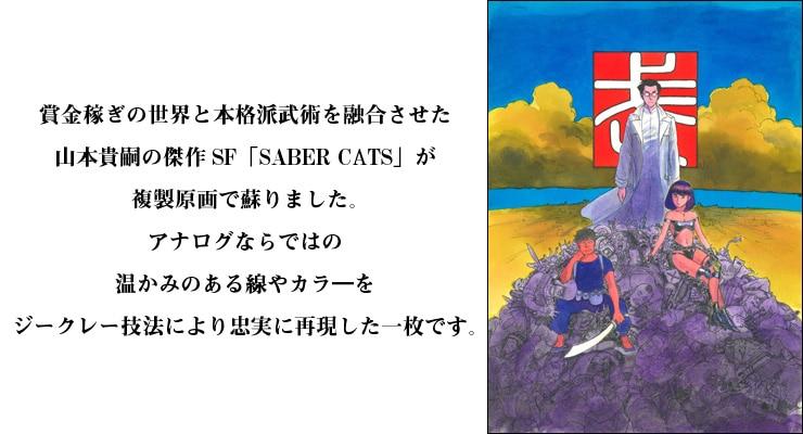 「SABER CATS」オリジナルカラー原画 高品質複製プリント商品