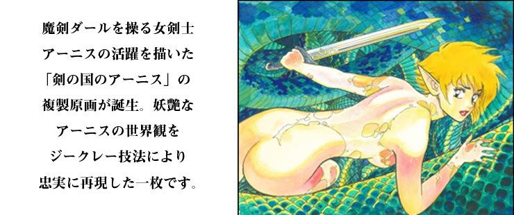 「剣の国のアーニス」オリジナルカラー原画 高品質複製プリント商品