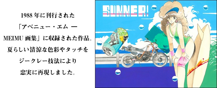 MEIMU オリジナルカラー原画 高品質複製プリント商品