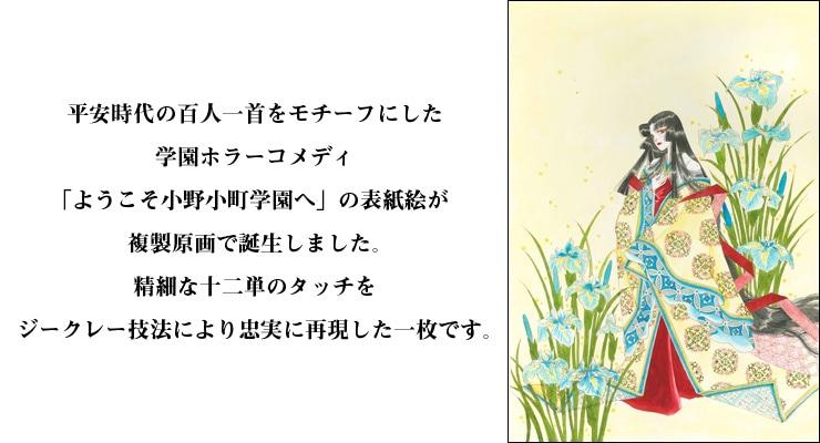 】「ようこそ小野小町学園へ」/みをまこと オリジナルカラー原画 高品質複製プリント商品